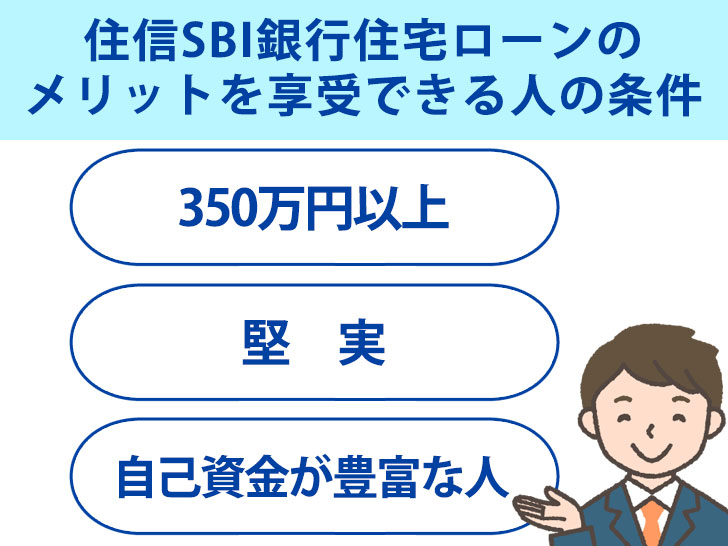 住信SBIネット銀行住宅ローンのメリットを享受できル人の条件