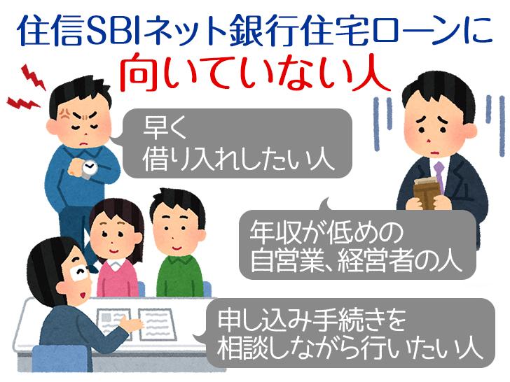 住信SBIネット銀行が向いていない人