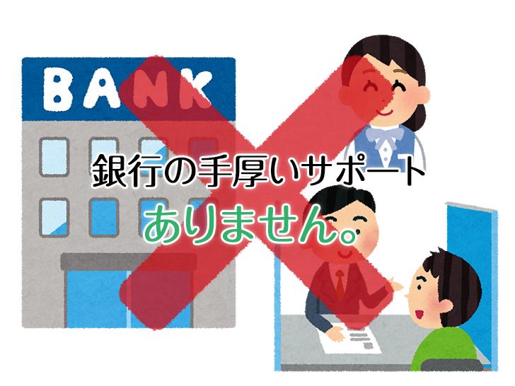 住信SBIネット銀行は銀行の手厚いサポートがない