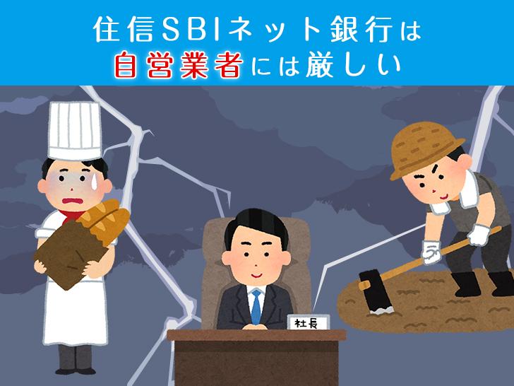 住信SBIネット銀行は自営業者に厳しい