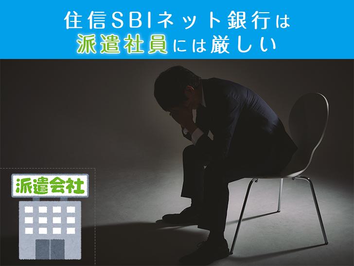 住信SBIネット銀行は派遣社員に厳しい