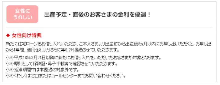 三菱東京UFJ銀行:出産予定・直後のお客様の金利を優遇