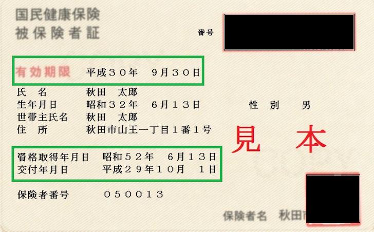 秋田市 国民健康保険被保険者証の更新
