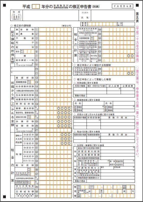 国税庁 申告書第五表(修正申告・別表)