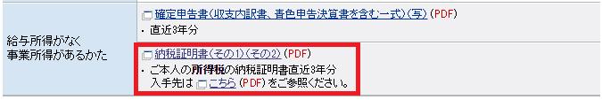 住信SBIネット銀行 ミスター住宅ローン - 必要書類(正式審査お申込時)