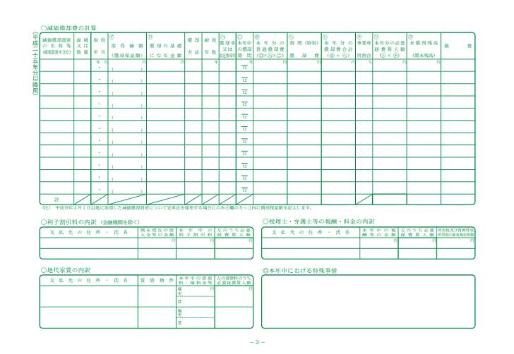 所得税青色決算書3