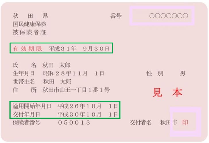 秋田県の保険証