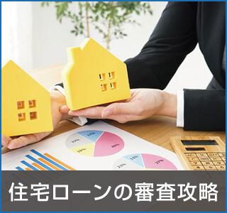住宅ローンの審査攻略