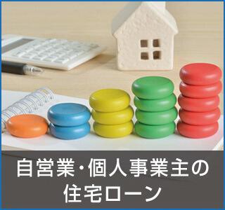 自営業・個人事業主の住宅ローン