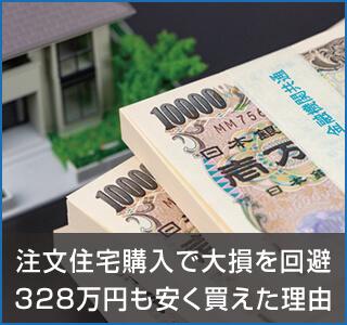 注文住宅購入で大損を回避して328万円も安く変えた理由