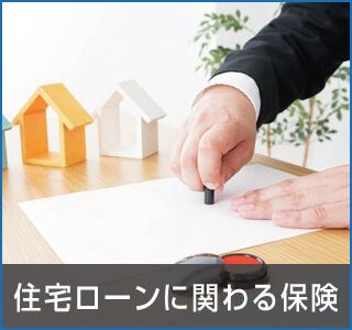 住宅ローンに関わる保険