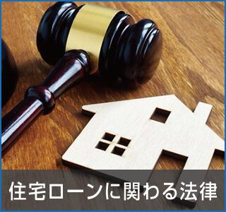 住宅ローンに関わる税金